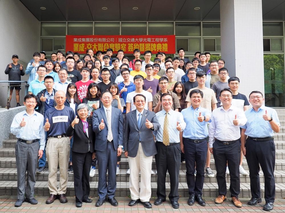 2019 交大x業成聯合實驗室簽約暨揭牌儀式