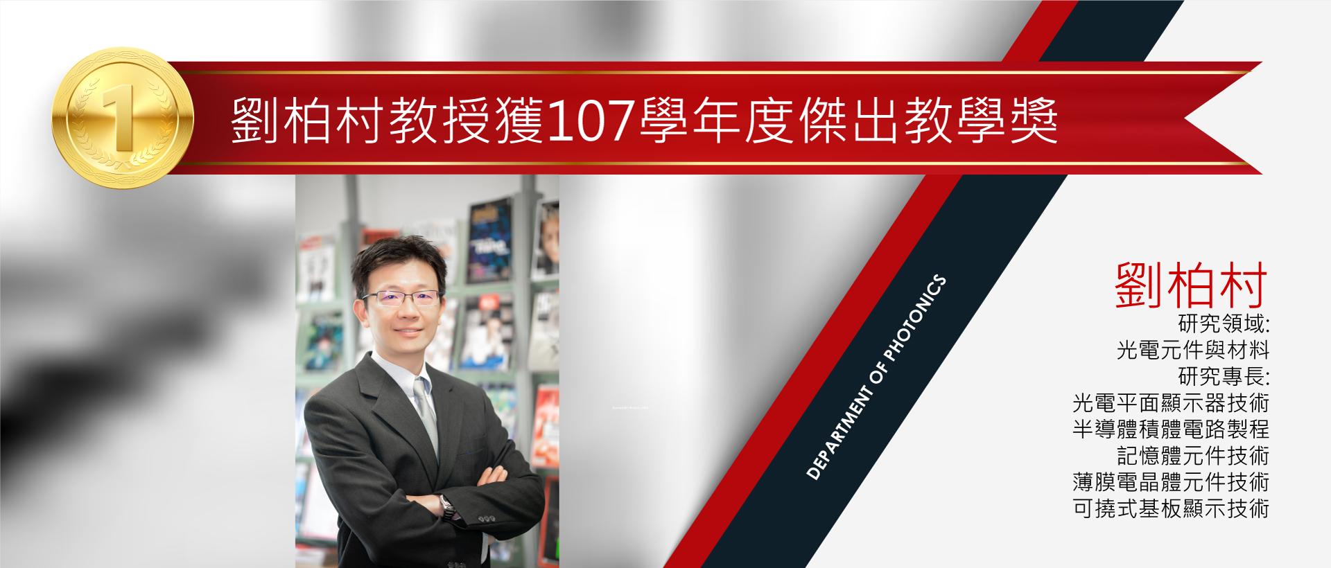 恭喜劉柏村教授獲107學年度傑出教學獎